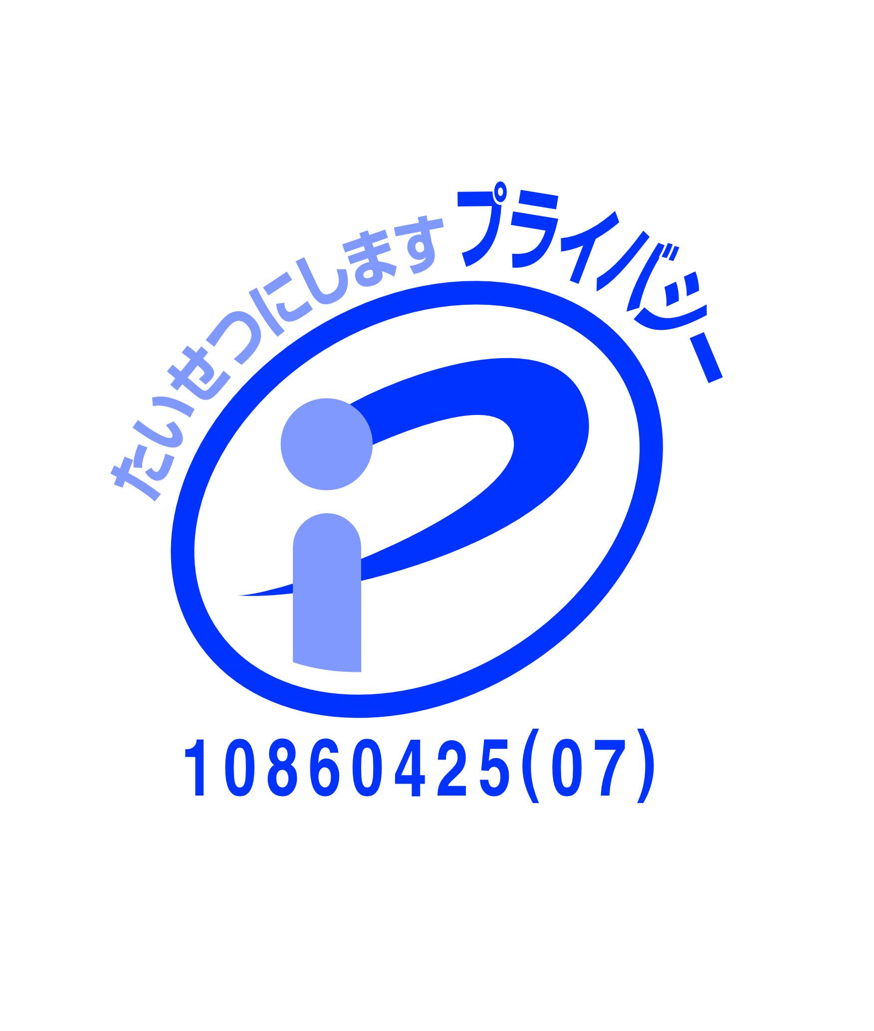 プライバシーマーク認定 第10860425(7)号