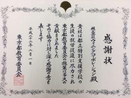 東京都教育委員会感謝状