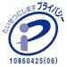 プライバシーマーク認定 第10860425(6)号