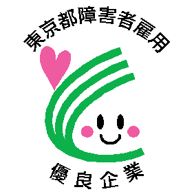 東京都障害者雇用優良企業ロゴマーク