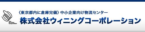 株式会社ウィニングコーポレーション