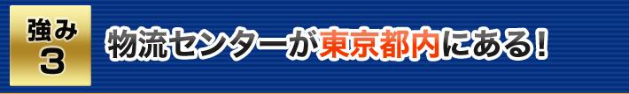 強み3物流センターが東京都内にある!