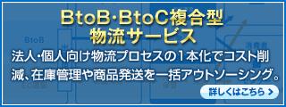 BtoB・BtoC複合型物流サービス