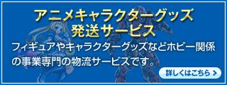 アニメキャラクターグッズ発送サービス