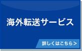 海外転送サービス