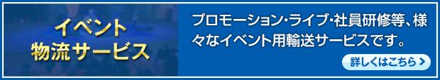 イベント輸送サービス