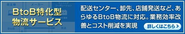 BtoB特化型物流サービス